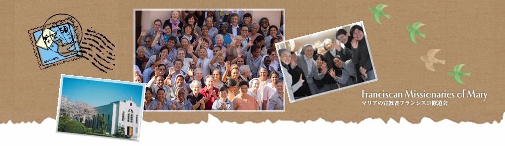 マリアの宣教者フランシスコ修道会 日本管区